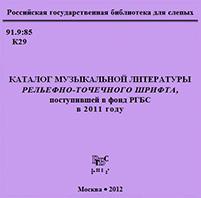 Каталог музыкальной литературы рельефно-точечного шрифта, поступившей в фонд РГБС в 2011 году