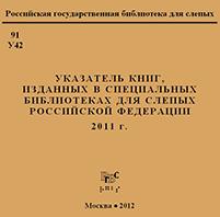 Указатель книг, изданных в специальных библиотеках для слепых Российской Федерации. 2011 г.