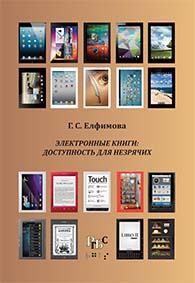 Елфимова, Г. С. Электронные книги: доступность для незрячих