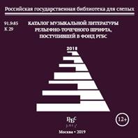 Каталог музыкальной литературы рельефно-точечного шрифта, поступившей в фонд РГБС в 2018 году