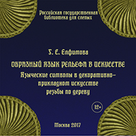 Елфимова, Г. С. Образный язык рельефа в искусстве