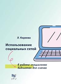 Киреева, Л. Н. Использование социальных сетей в работе специальных библиотек для слепых