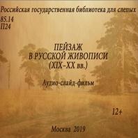 Пейзаж в русской живописи (XIX–XX вв.)