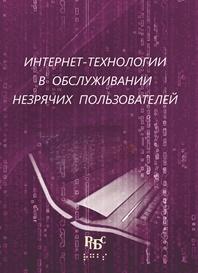 Интернет-технологии в обслуживании незрячих пользователей