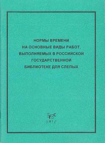 Нормы времени на основные виды работ, выполняемых в Российской государственной библиотеке для слепых
