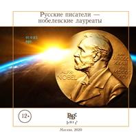 Русские писатели – нобелевские лауреаты