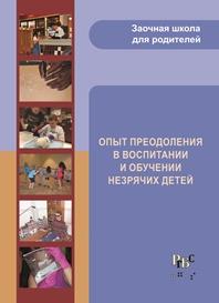 Опыт преодоления в воспитании и обучении незрячих детей