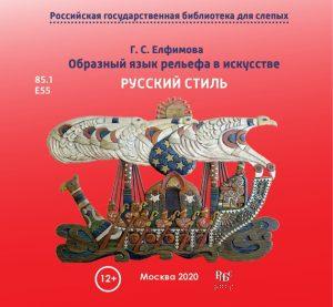 Елфимова, Г. С. Образный язык рельефа в искусстве. Русский стиль